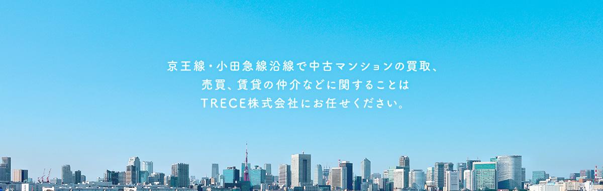 京王線・小田急線沿線で中古マンションの買取、売買、賃貸の仲介などに関することはTRECE株式会社にお任せください。